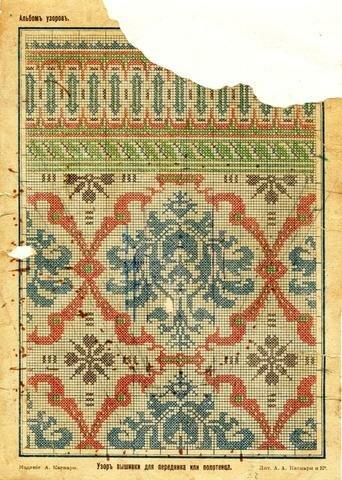 свой цитатник или сообщество!  Старинные схемы русской вышивки.  Прочитать целикомВ.