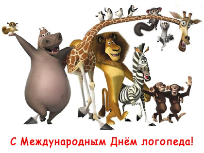 Открытки. Международный день логопеда. Поздравляю открытки фото рисунки картинки поздравления