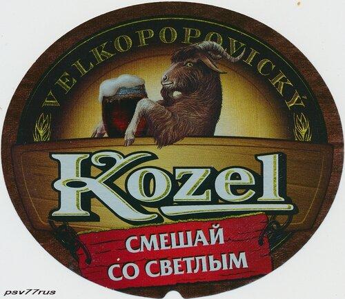 Kozel смешай со светлым