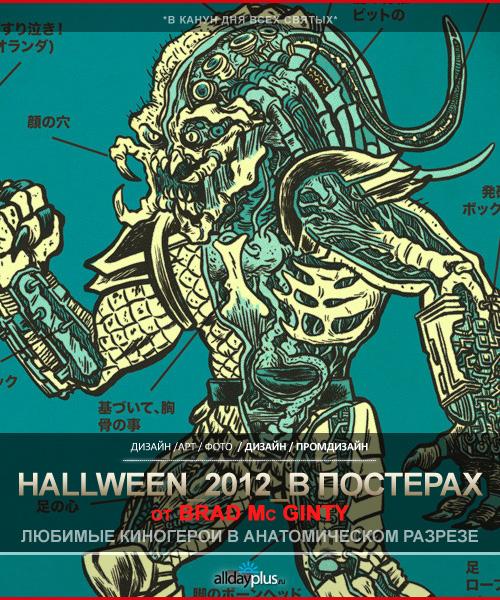 Halloween_2012 | Наши любимые киногерои в анатомическом разрезе  | Brad McGinty