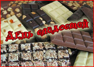 День сладостей. Шоколадные вкусности