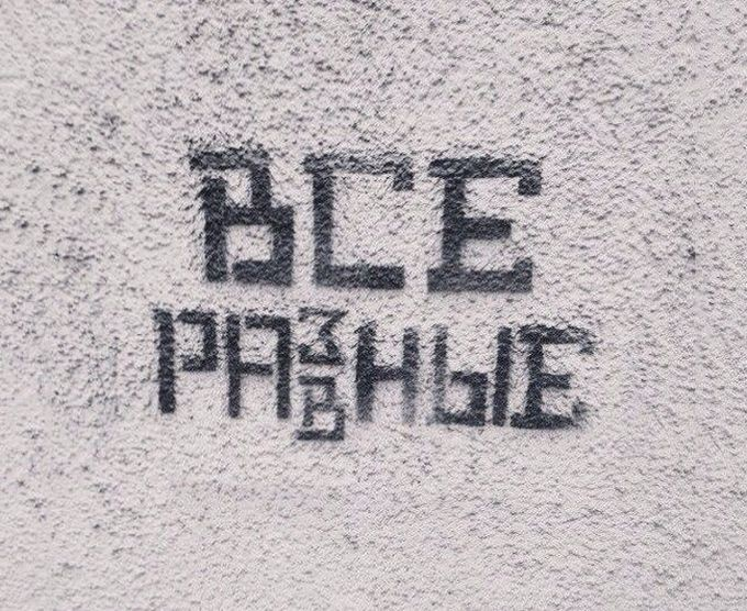 все равны надпись на стене