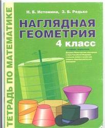 Книга Наглядная геометрия, Тетрадь по математике, 4 класс, Истомина Н.Б., Редько З.Б., 2010