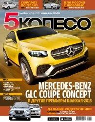 Журнал 5 колесо №6 2015