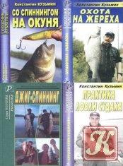 Книга Книга Охотник. Рыболов - 4 книги