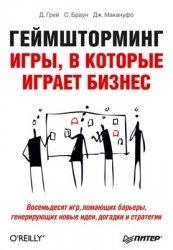 Книга Геймшторминг. Игры, в которые играет бизнес