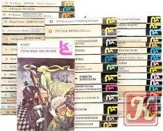 Книга Книга Классики и современники - 20 книг