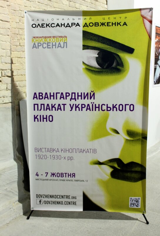 Афиша экспозиции авангардного плаката украинского кино
