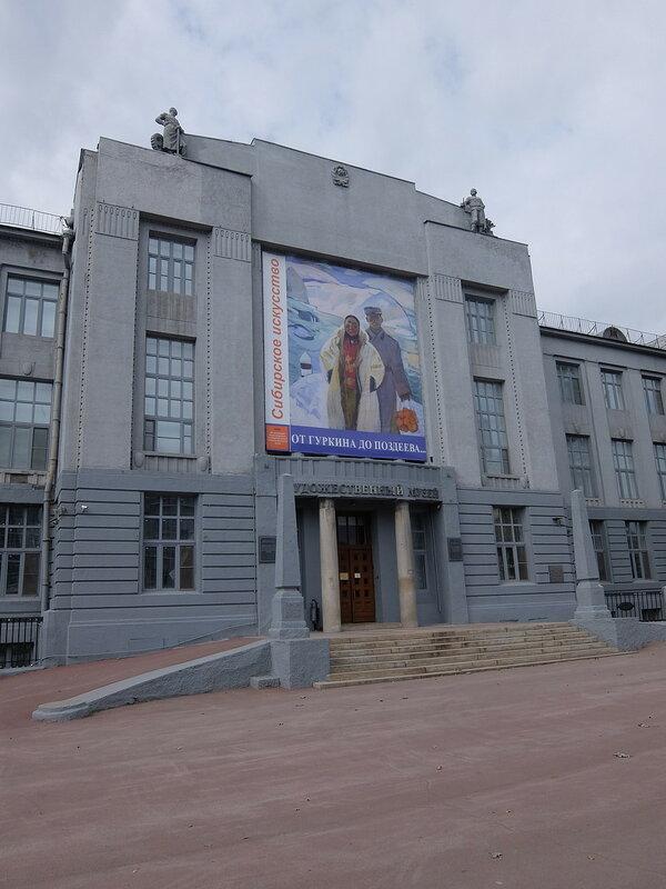 Новосибирск - Художественный музей