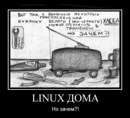 Линукс и троллейбус