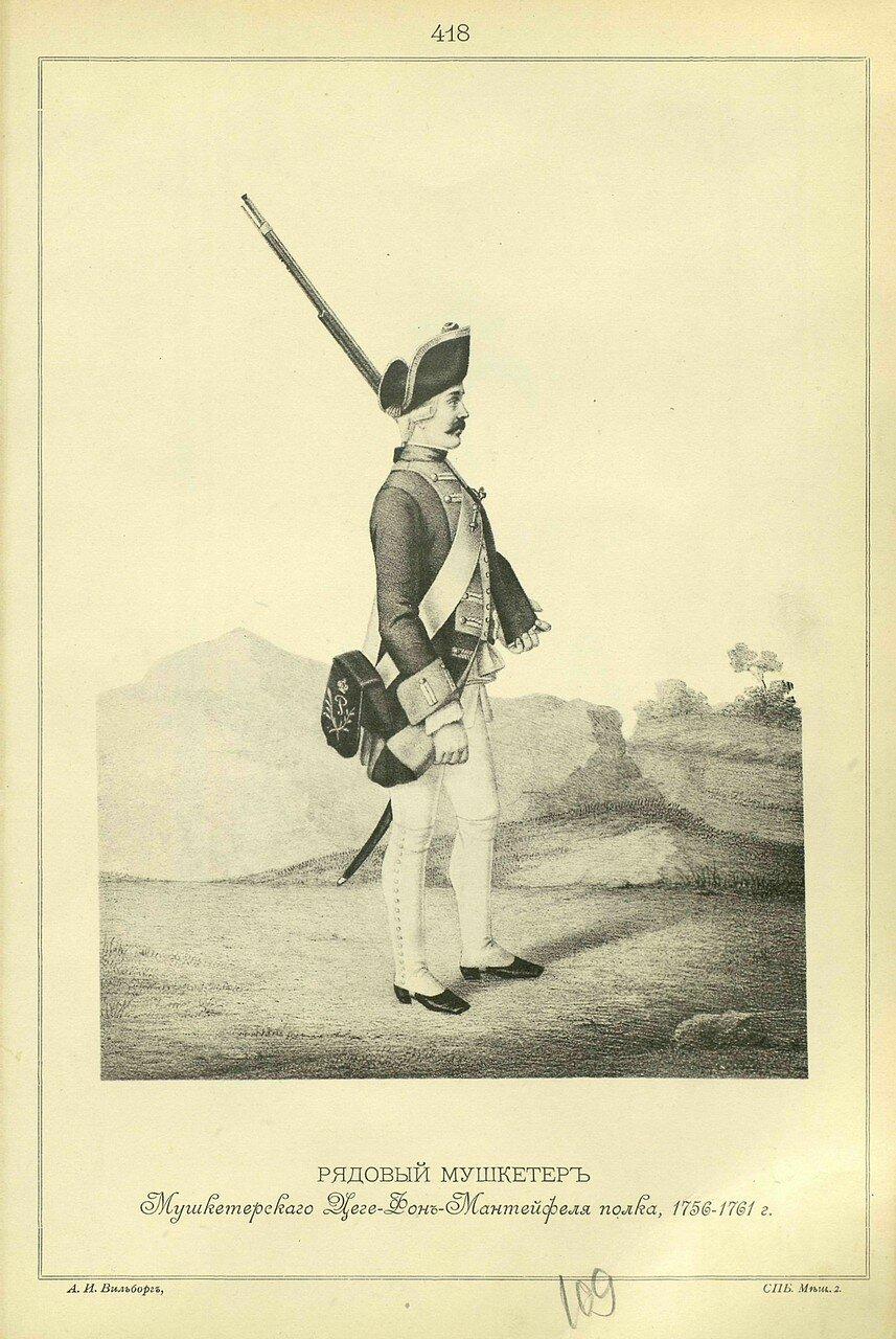 418. РЯДОВОЙ МУШКЕТЕР Мушкетерского Цеге-Фон-Мантейфеля полка, 1756-1761 г.