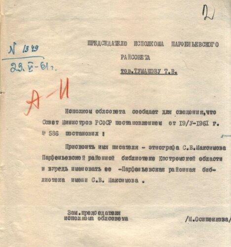 <a href='http://img-fotki.yandex.ru/get/6522/97867398.12/0_7e6df_4134a2a2_orig.jpg'>29 мая 1961 г. – Письмо заместителя председателя Костромского облисполкома М. Осипенковой председателю Парфеньевского райисполкома Т.В. Тумакову о присвоении Парфеньевской районной библиотеке имени этнографа С.В. Максимова.</a>