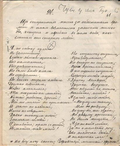 <a href='http://img-fotki.yandex.ru/get/6522/97867398.12/0_7e6e9_c4c85b1f_orig.jpg'>начало ХХ в. Старинные народные песни, записанные учителем Софийской церковно-приходской школы Чухломского уезда священником Ф. Сахаровым.</a>