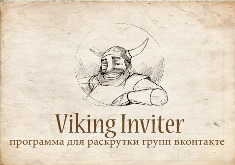 Викинг Инвайтер