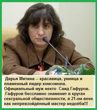 Дарья Александровна Митина и её хозяин, Гафуров.jpg