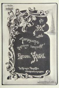 Восточное общество товарных складов. «Товариществу нефтяного производства братьев Нобель». 1904