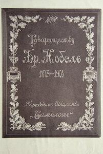 Пароходное общество «Самолет». «Товарищество нефтяного производства братьев Нобель». 1904.
