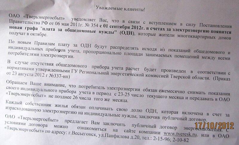 """ОАО """"Тверьэноргосбыт"""" в"""