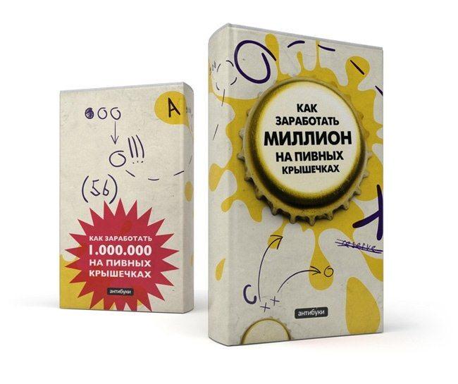самые интересные современные книги - как заработать миллион на пивных крышках