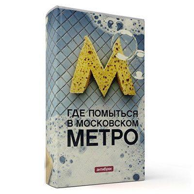 самые интересные современные книги - где помыться в метро