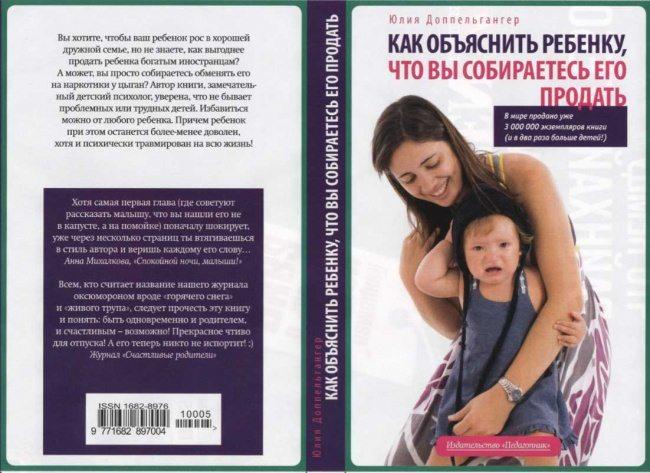 самые интересные современные книги - продать ребенка