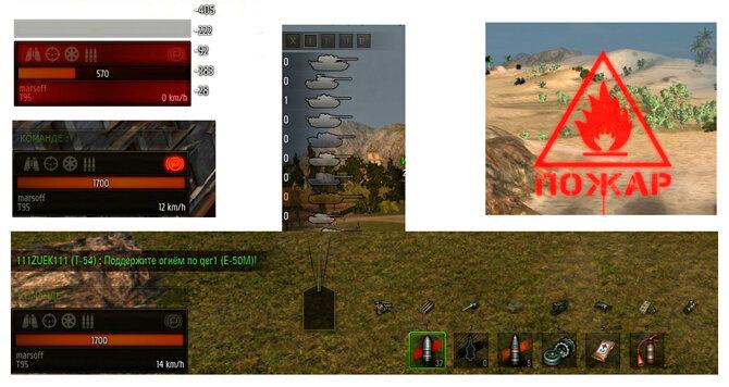Боевой интерфейс от автора Marsoff для World of Tanks