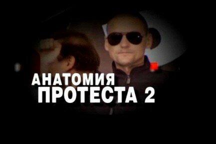 Владивосток посмотрел Анатомию Протеста - 2