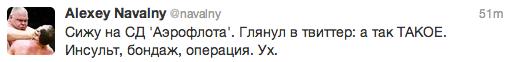 Инсульт Путина