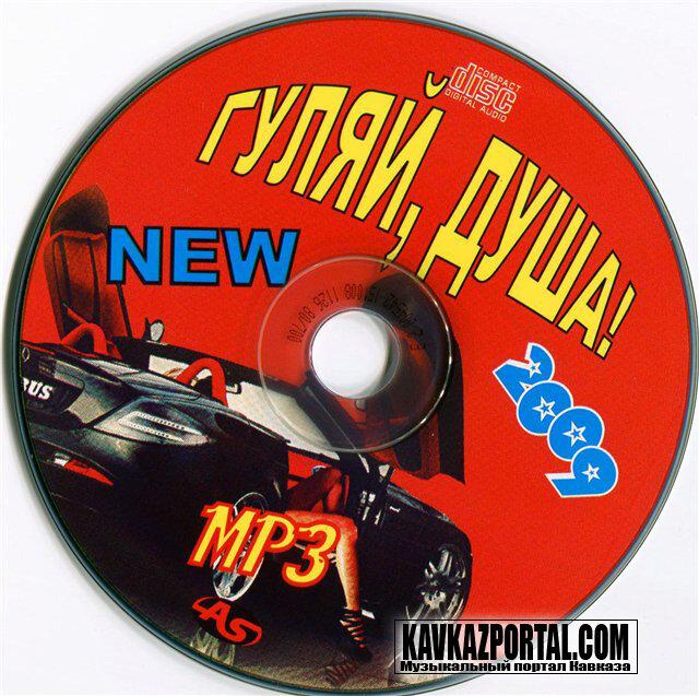 слушать армянскую музыку mp3