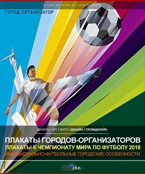 Плакаты городов-организаторов к Чемпионату Мира по футболу, в России в 2018 г. 11 плакатов.