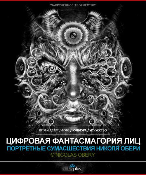 Фантасмагорические портреты Николя Обери / Nicolas Obery. 21 цифровая лицопа.