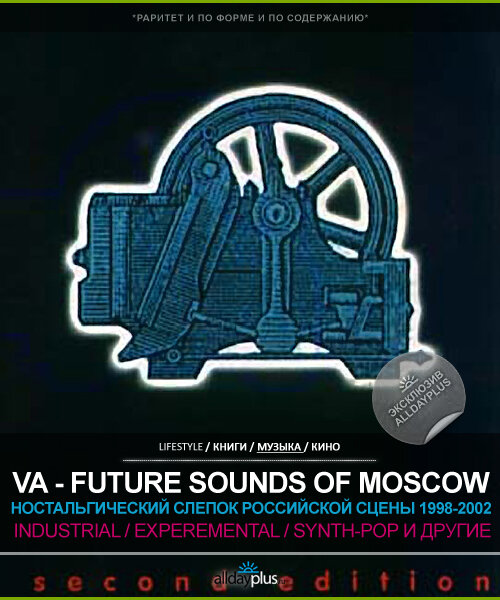 [MUSIC] VA - Future Sounds Of Moscow `1998-2000-2002 [Old Skulz Synth, Future, Electro Pop и Industrial] Download
