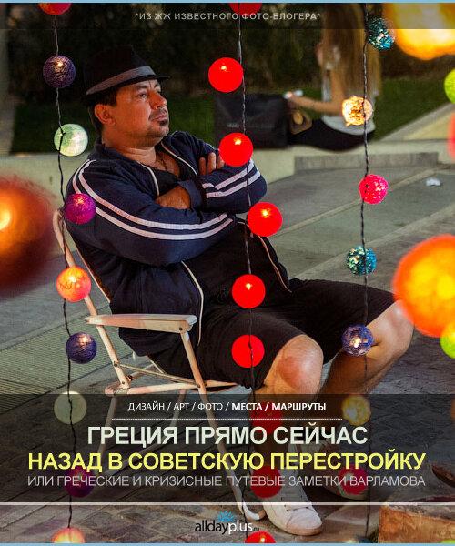 Греция. Кризисные фото-зарисовки Варламова в Элладе. Почти пост-перестроечные времена. 30 фото с описанием.