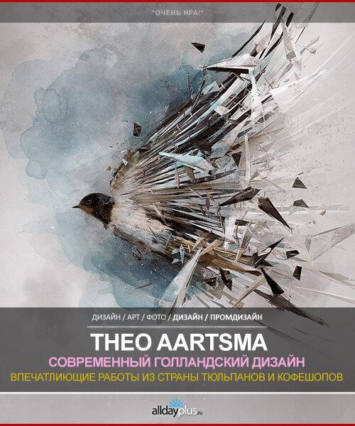 Впечатляющий графический арт от голландского дизайнера Theo Aartsma / 20-ка работ.