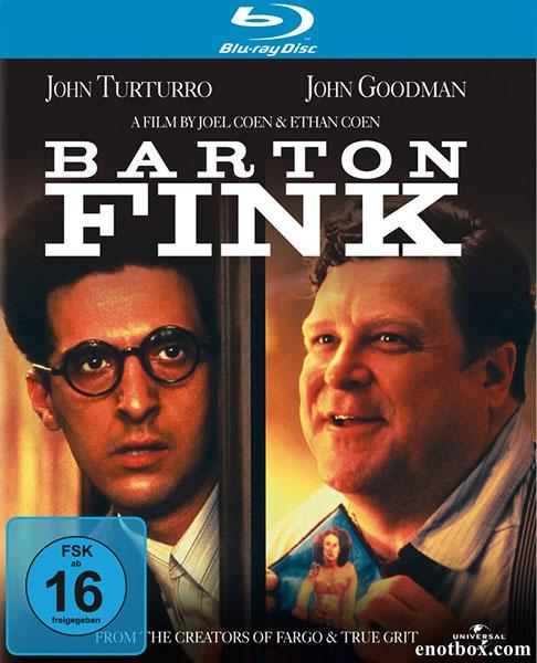 Бартон Финк / Barton Fink (1991/BDRip/HDRip)
