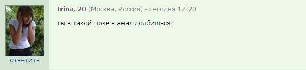 Irina, 20 (Москва, Россия)