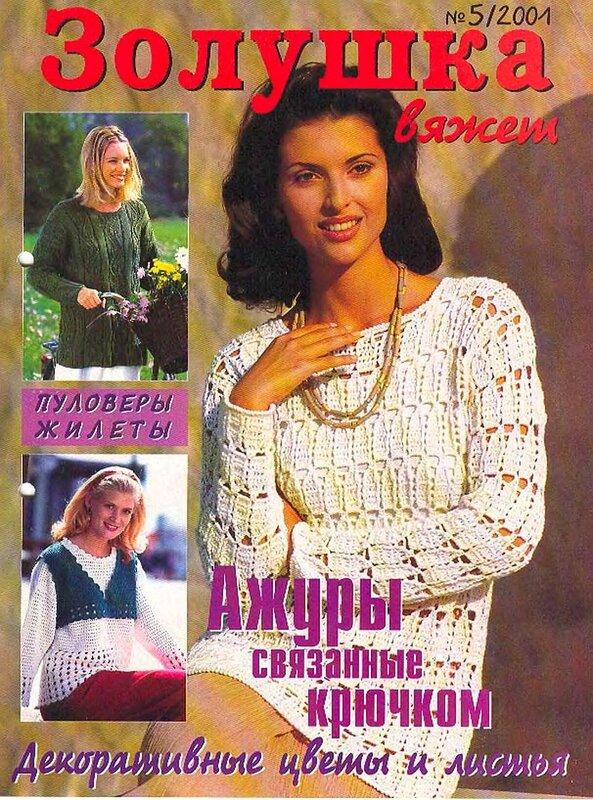 Шафы.  Пуловеры. и многое другое.  Декоративное вязание крючком, вышивка Содержание журнала.  Джемпера.