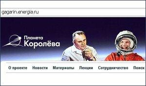 Сайт ПЛАНЕТА КОРОЛЁВА