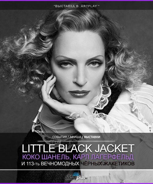 `The Little Black Jacket`. Выставка фоторабот Карла Лагерфельда в Москве.