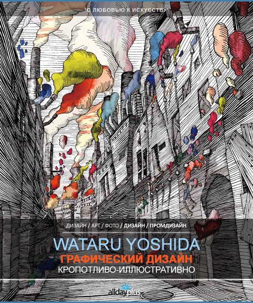 Графический дизайнер Wataru Yoshida | С любовью к деталям | 27 иллюстраций и фото
