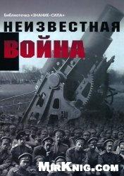 Книга Неизвестная война. Правда о Первой мировой. Часть 1