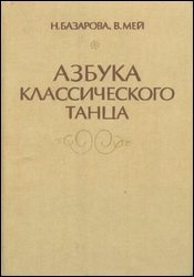 Книга Азбука классического танца