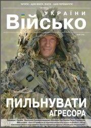 Журнал Військо України №6  2015