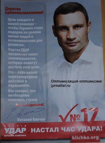 ненастоящий автограф кличко в луганске фото блоггер jyrnalist