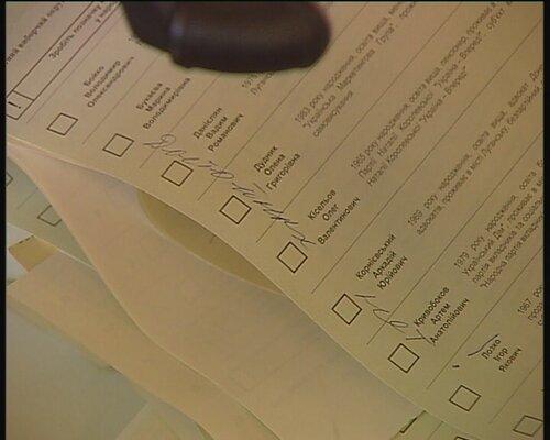 голосование испорченный бюллетень