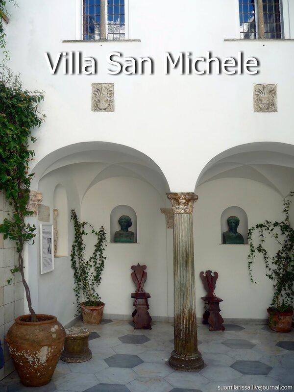 Вилла Сан Микель.