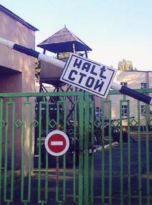 Винница. Ставка «Вервольф» (музей). Фото evreiskiy.kiev.ua