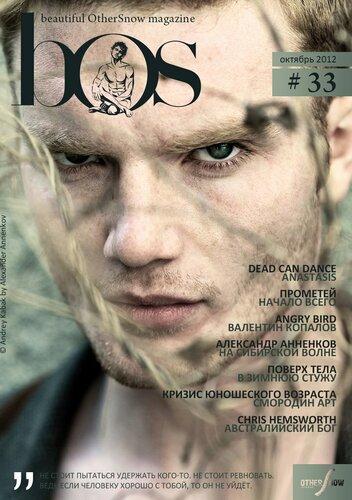 bOS mag / Онлайн-журнал / Выпуски 33 и 34
