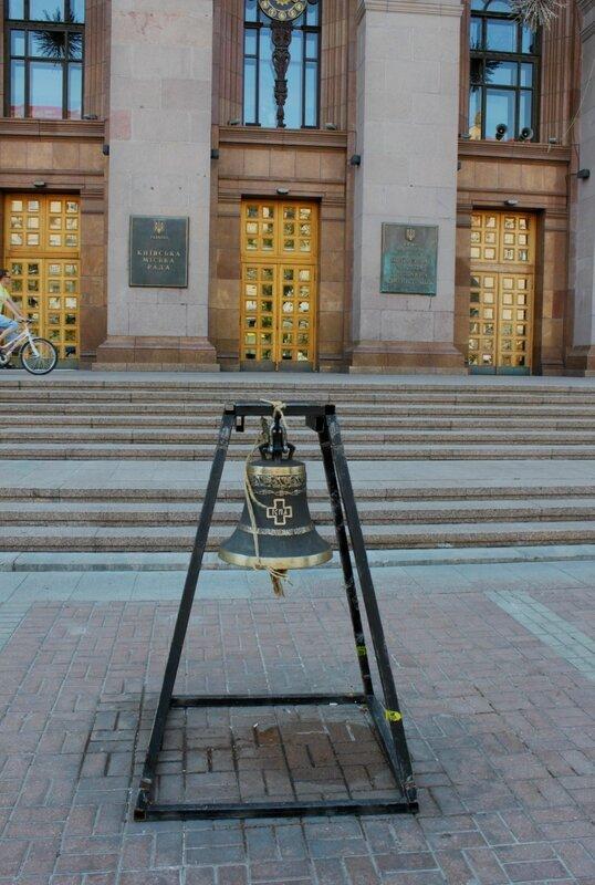 Колокол перед мэрией Киева