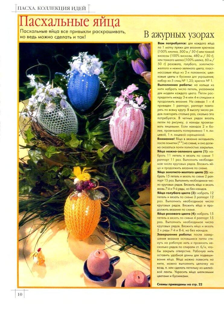Пасхальные яйца.  Схемы вязания крючком.  Источник.  BabyBlog.